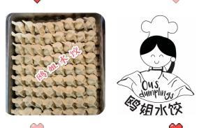 鸥姐水饺🥟美食团~Dundas团(周六散货)