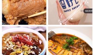 【南波万经典菜、手工大包子】🔥祝十一国庆推出新品美味羊蝎子!周日10月3日取